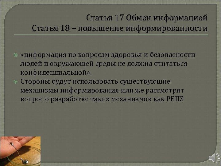 Статья 17 Обмен информацией Статья 18 – повышение информированности «информация по вопросам здоровья и