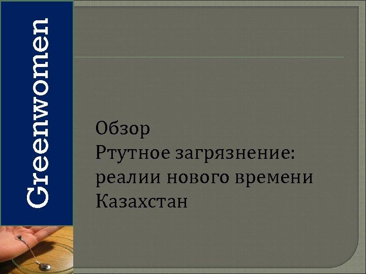 Greenwomen Обзор Ртутное загрязнение: реалии нового времени Казахстан