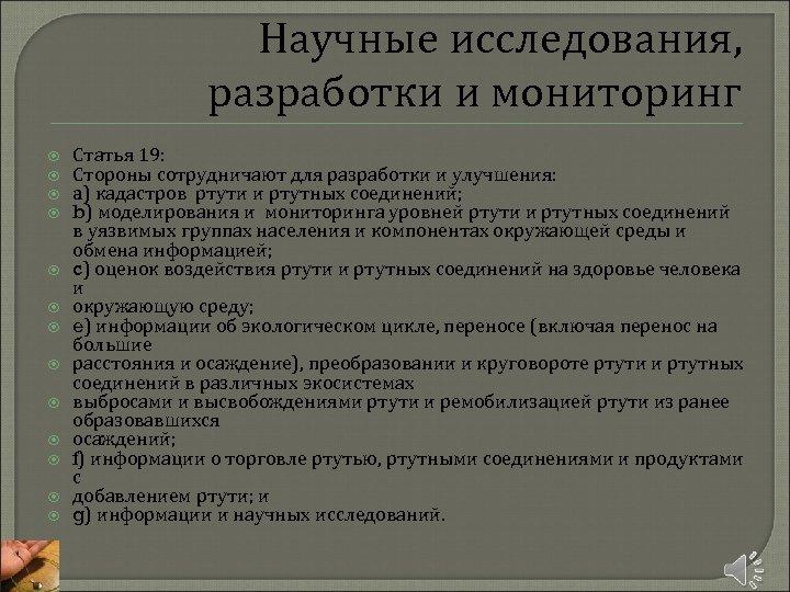 Научные исследования, разработки и мониторинг Статья 19: Стороны сотрудничают для разработки и улучшения: a)