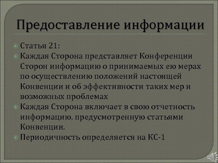 Предоставление информации Статья 21: Каждая Сторона представляет Конференции Сторон информацию о принимаемых ею мерах