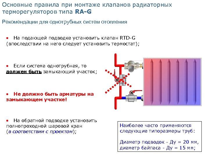 Основные правила при монтаже клапанов радиаторных терморегуляторов типа RА-G Рекомендации для однотрубных систем отопления