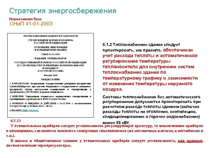 Стратегия энергосбережения Нормативная база СНи. П 41 -01 -2003 Система нормативных документов в строительстве