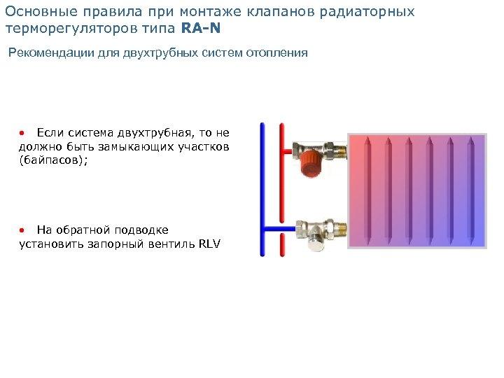 Основные правила при монтаже клапанов радиаторных терморегуляторов типа RА-N Рекомендации для двухтрубных систем отопления