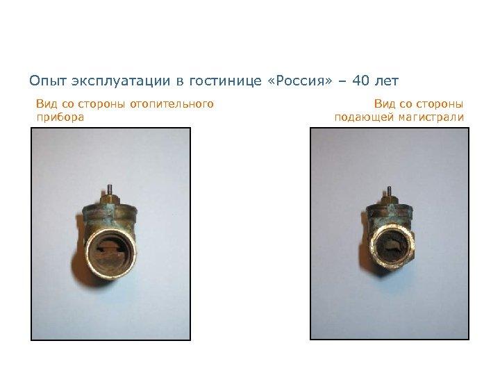 Опыт эксплуатации в гостинице «Россия» – 40 лет Вид со стороны отопительного прибора Вид
