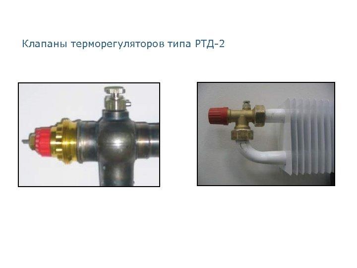 Клапаны терморегуляторов типа РТД-2