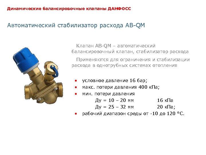 Динамические балансировочные клапаны ДАНФОСС Автоматический стабилизатор расхода AB-QM Клапан AB-QM – автоматический балансировочный клапан,