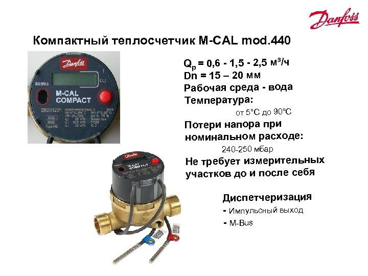 Компактный теплосчетчик M-CAL mod. 440 Qp = 0, 6 - 1, 5 - 2,