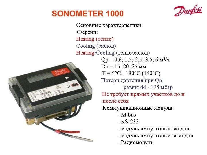 SONOMETER 1000 Основные характеристики • Версии: Heating (тепло) Cooling ( холод) Heating/Cooling (тепло/холод) Qp