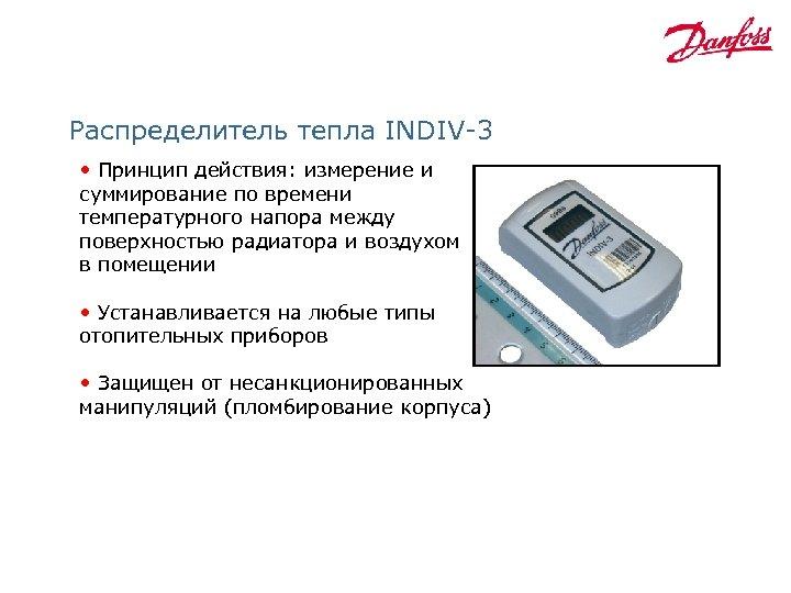 Распределитель тепла INDIV-3 • Принцип действия: измерение и суммирование по времени температурного напора между