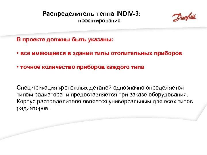 Распределитель тепла INDIV-3: проектирование В проекте должны быть указаны: • все имеющиеся в здании