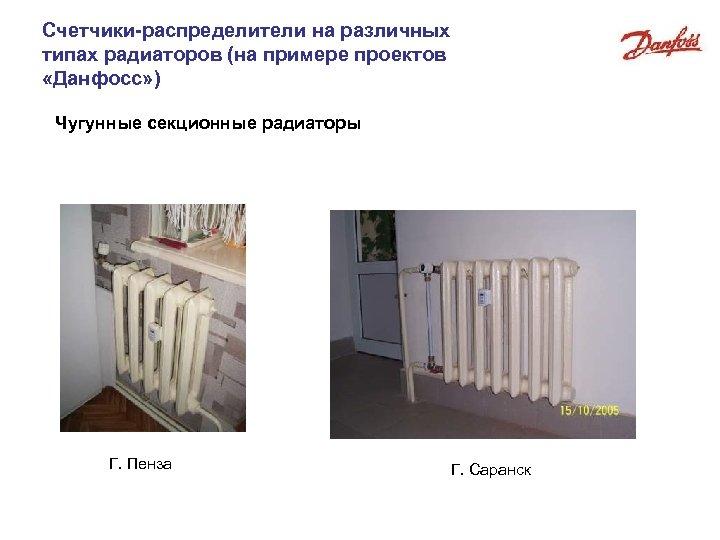 Счетчики-распределители на различных типах радиаторов (на примере проектов «Данфосс» ) Чугунные секционные радиаторы Г.
