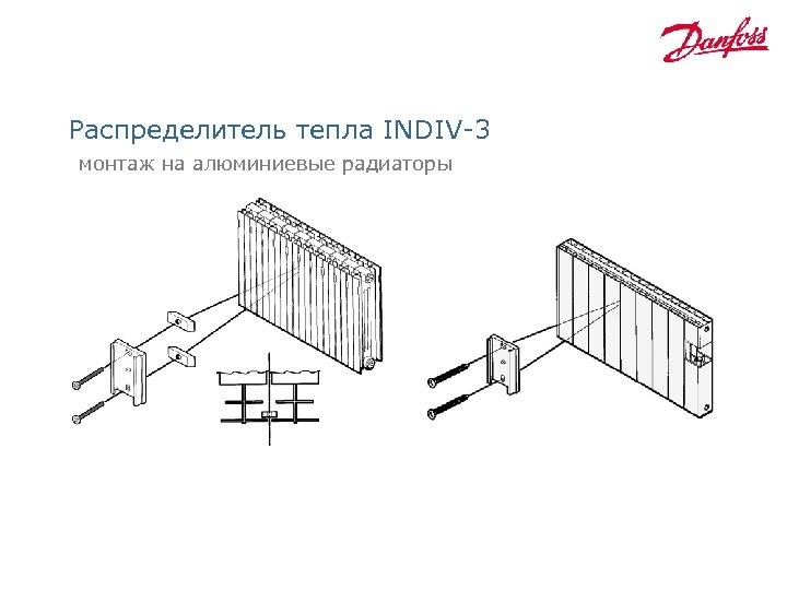 Распределитель тепла INDIV-3 монтаж на алюминиевые радиаторы