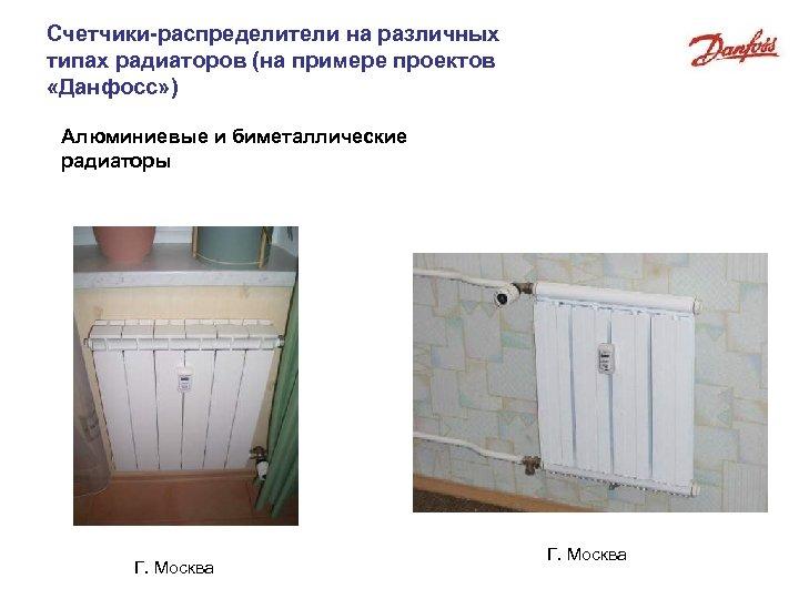Счетчики-распределители на различных типах радиаторов (на примере проектов «Данфосс» ) Алюминиевые и биметаллические радиаторы