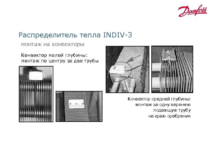 Распределитель тепла INDIV-3 монтаж на конвекторы Конвектор малой глубины: монтаж по центру за две