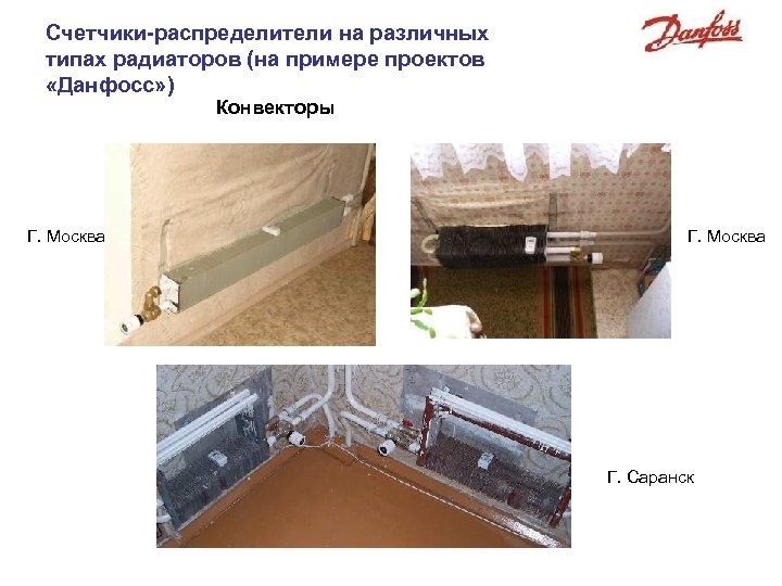 Счетчики-распределители на различных типах радиаторов (на примере проектов «Данфосс» ) Конвекторы Г. Москва Г.