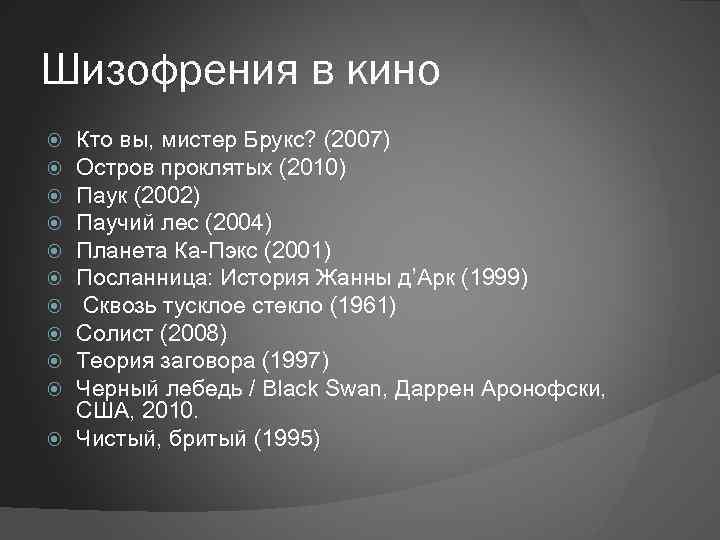 Шизофрения в кино Кто вы, мистер Брукс? (2007) Остров проклятых (2010) Паук (2002) Паучий