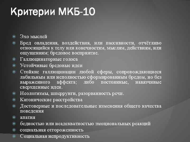 Критерии МКБ-10 Эхо мыслей Бред овладения, воздействия, или пассивности, отчётливо относящийся к телу или