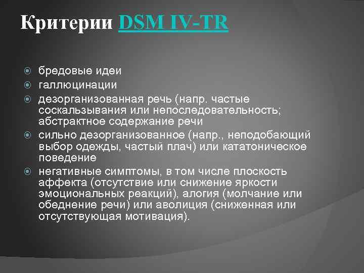 Критерии DSM IV-TR бредовые идеи галлюцинации дезорганизованная речь (напр. частые соскальзывания или непоследовательность; абстрактное