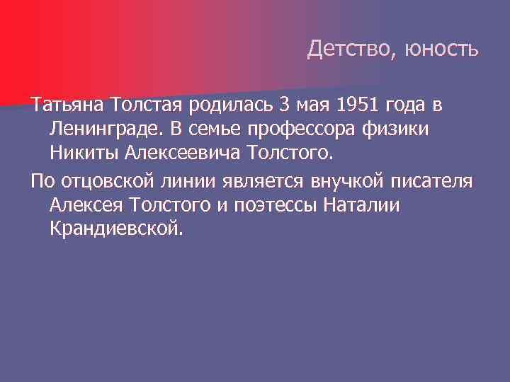 Детство, юность Татьяна Толстая родилась 3 мая 1951 года в Ленинграде. В семье профессора
