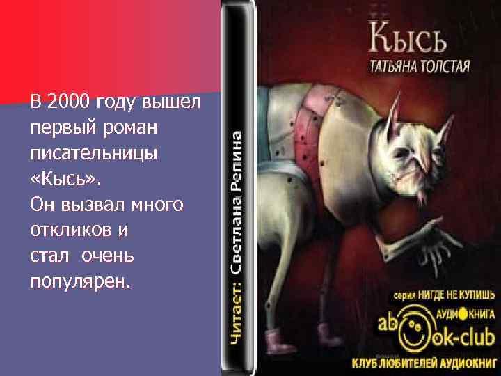 В 2000 году вышел первый роман писательницы «Кысь» . Он вызвал много откликов и