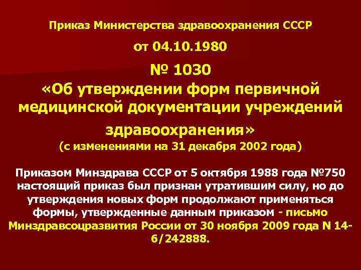 ПРИКАЗ 1030 ОТ 04 10 1980 С ИЗМЕНЕНИЯМИ СКАЧАТЬ БЕСПЛАТНО