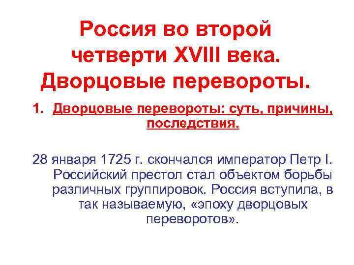 Россия во второй четверти XVIII века. Дворцовые перевороты. 1. Дворцовые перевороты: суть, причины, последствия.