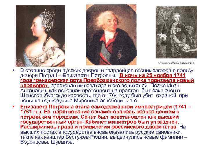 • • В столице среди русских дворян и гвардейцев возник заговор в пользу
