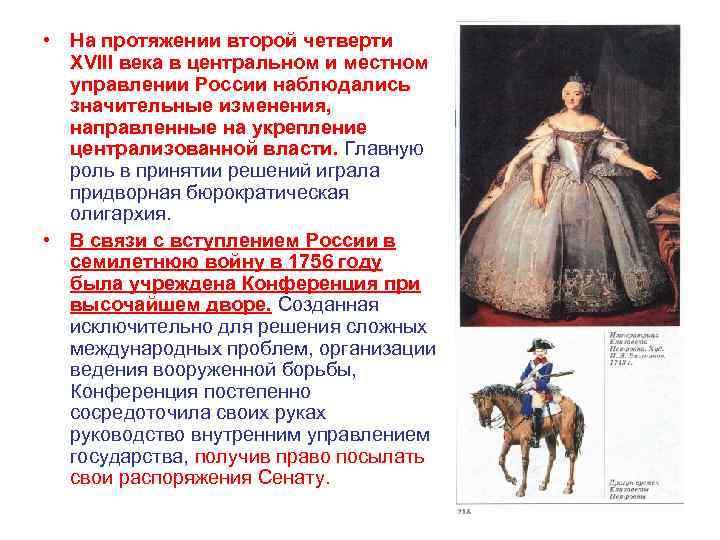 • На протяжении второй четверти XVIII века в центральном и местном управлении России