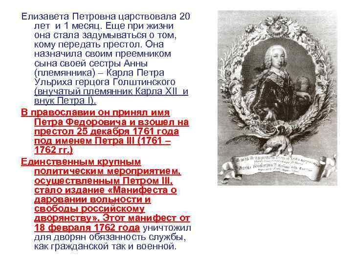 Елизавета Петровна царствовала 20 лет и 1 месяц. Еще при жизни она стала задумываться