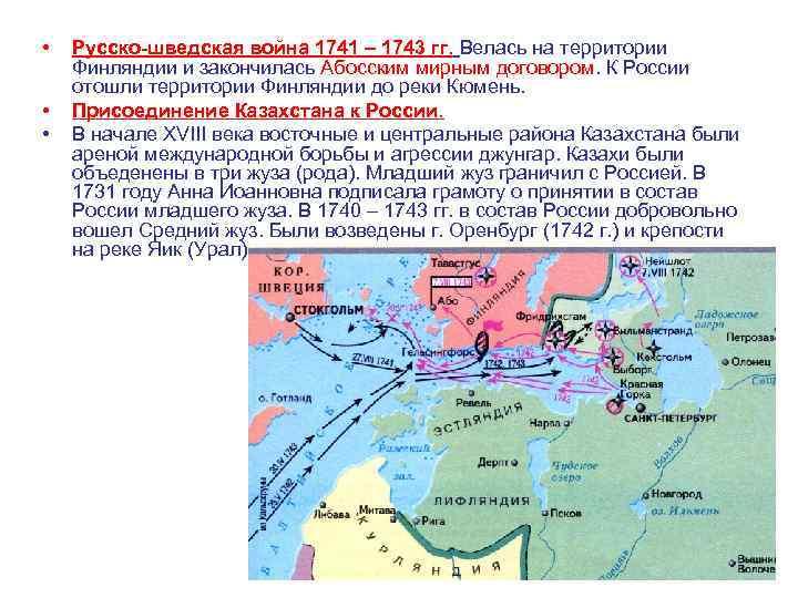 • • • Русско-шведская война 1741 – 1743 гг. Велась на территории Финляндии
