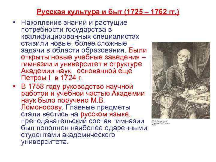 Русская культура и быт (1725 – 1762 гг. ) • Накопление знаний и растущие