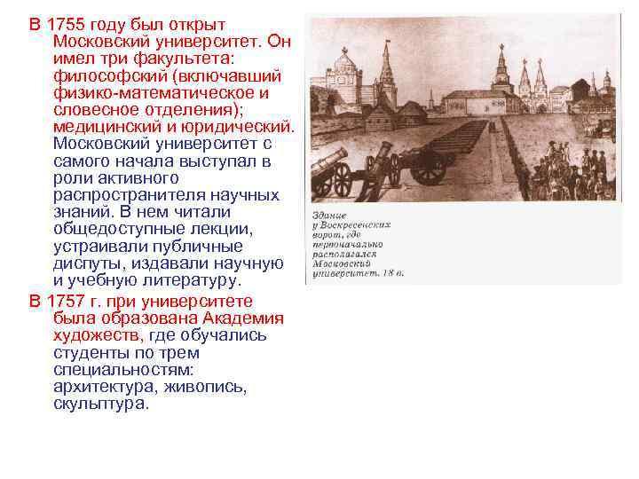 В 1755 году был открыт Московский университет. Он имел три факультета: философский (включавший физико-математическое
