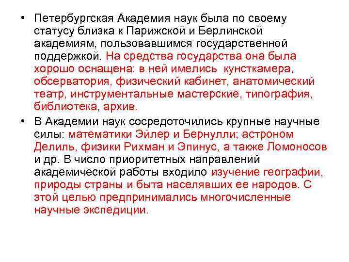 • Петербургская Академия наук была по своему статусу близка к Парижской и Берлинской