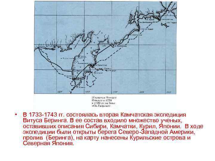 • В 1733 -1743 гг. состоялась вторая Камчатская экспедиция Витуса Беринга. В ее
