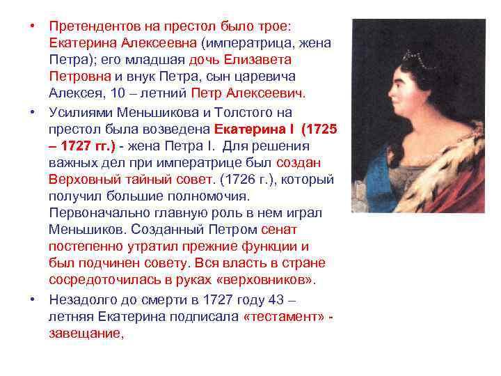 • Претендентов на престол было трое: Екатерина Алексеевна (императрица, жена Петра); его младшая