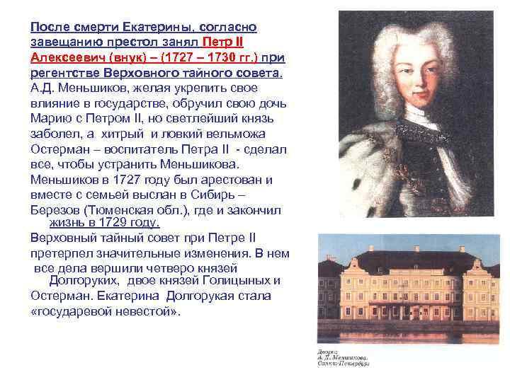 После смерти Екатерины, согласно завещанию престол занял Петр II Алексеевич (внук) – (1727 –
