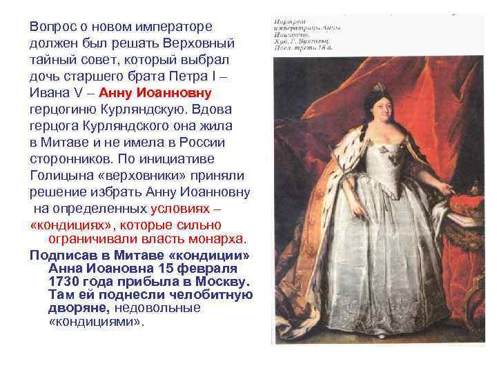 Вопрос о новом императоре должен был решать Верховный тайный совет, который выбрал дочь старшего
