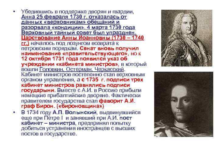• • Убедившись в поддержке дворян и гвардии, Анна 25 февраля 1730 г.