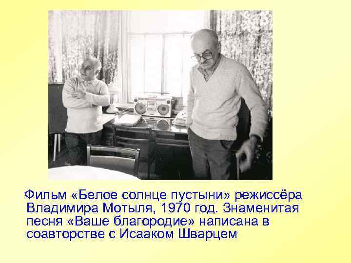 Фильм «Белое солнце пустыни» режиссёра Владимира Мотыля, 1970 год. Знаменитая песня «Ваше благородие»