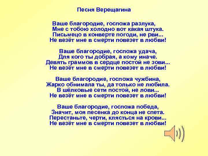 Песня Верещагина Ваше благородие, госпожа разлука, Мне с тобою холодно вот какая штука. Письмецо