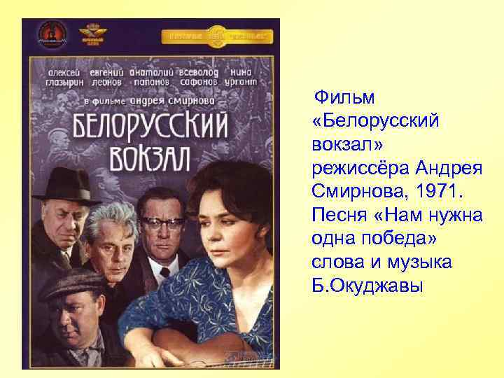 Фильм «Белорусский вокзал» режиссёра Андрея Смирнова, 1971. Песня «Нам нужна одна победа» слова
