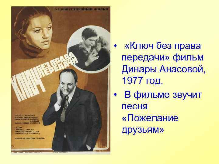 • «Ключ без права передачи» фильм Динары Анасовой, 1977 год. • В фильме