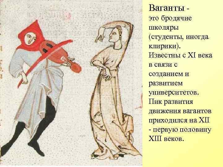Ваганты это бродячие школяры (студенты, иногда клирики). Известны с XI века в связи с