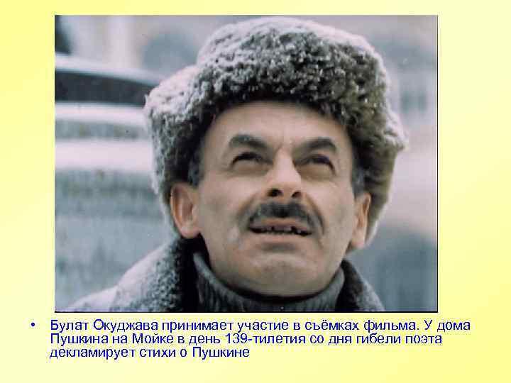 • Булат Окуджава принимает участие в съёмках фильма. У дома Пушкина на Мойке