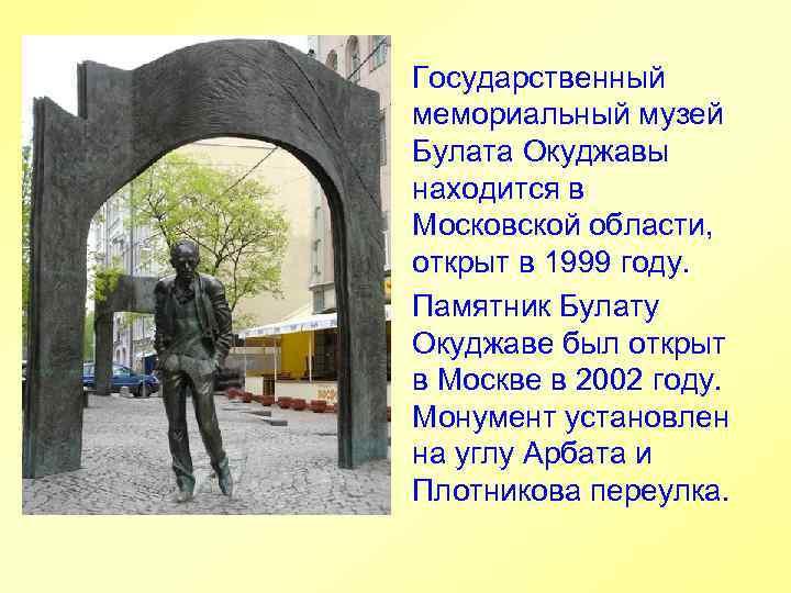 • • Государственный мемориальный музей Булата Окуджавы находится в Московской области, открыт в