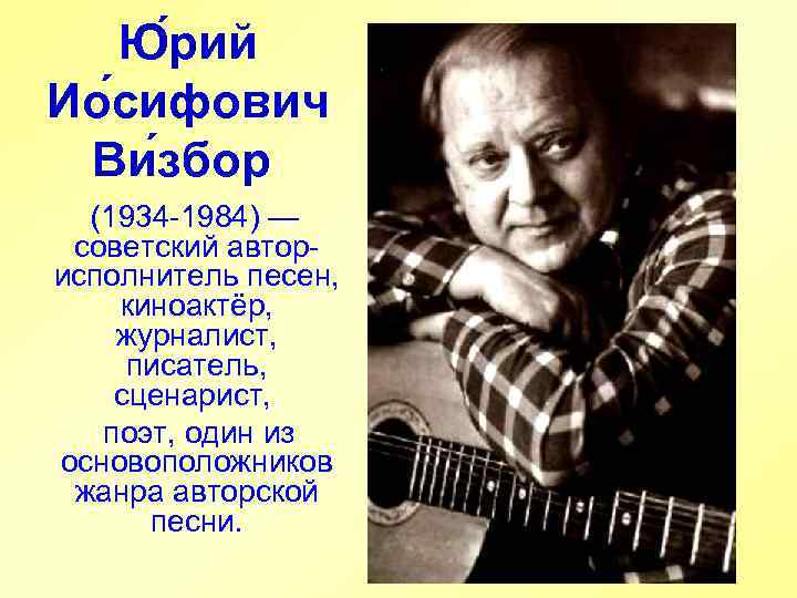 Ю рий Ио сифович Ви збор (1934 -1984) — советский авторисполнитель песен, киноактёр, журналист,
