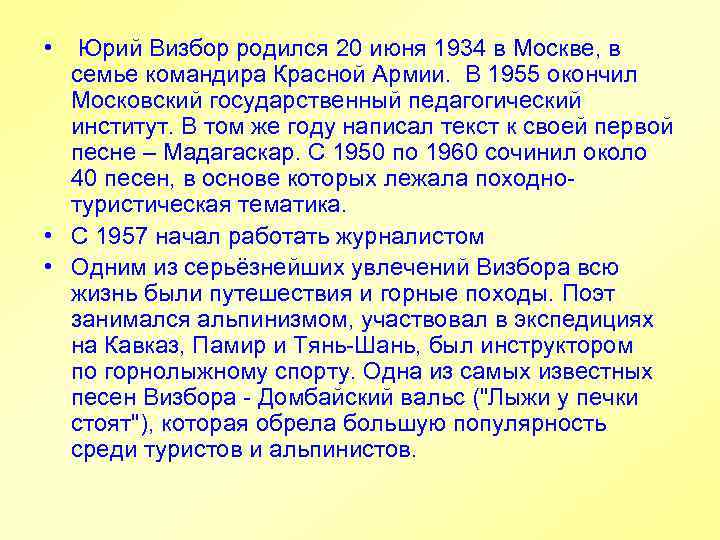 • Юрий Визбор родился 20 июня 1934 в Москве, в семье командира Красной