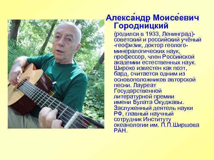 Алекса ндр Моисе евич Городни цкий (родился в 1933, Ленинград)советский и российский учёный -геофизик,
