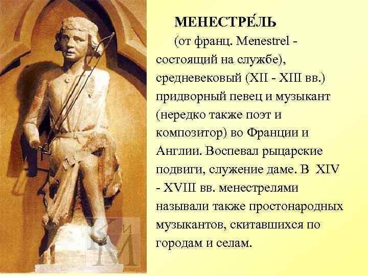 МЕНЕСТРЕ ЛЬ (от франц. Menestrel состоящий на службе), средневековый (XII - XIII вв. )