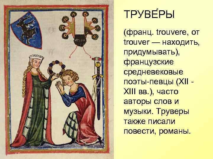 ТРУВЕ РЫ (франц. trouvere, от trouver — находить, придумывать), французские средневековые поэты-певцы (XII -